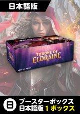 エルドレインの王権 日本語版ブースター1BOX