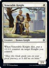 尊い騎士/Venerable Knight 【英語版】 [ELD-白U]《状態:NM》
