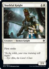 若年の騎士/Youthful Knight 【英語版】 [ELD-白C]
