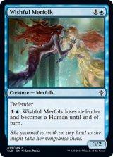 切望するマーフォーク/Wishful Merfolk 【英語版】 [ELD-青C]