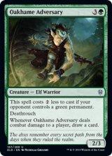 オークヘイムの敵対者/Oakhame Adversary 【英語版】 [ELD-緑U]《状態:NM》