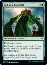 伸びゆく豆の木/Tall as a Beanstalk 【英語版】 [ELD-緑C]《状態:NM》