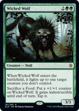 意地悪な狼/Wicked Wolf 【英語版】 [ELD-緑R]《状態:NM》