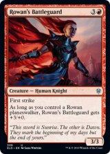 ローアンの寄騎/Rowan's Battleguard 【英語版】 [ELD-赤U]