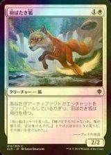 [FOIL] 羽ばたき狐/Flutterfox 【日本語版】 [ELD-白C]