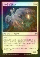[FOIL] 不思議な道照らし/Mysterious Pathlighter 【日本語版】 [ELD-白U]《状態:NM》