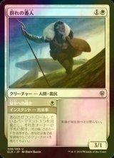 [FOIL] 群れの番人/Shepherd of the Flock 【日本語版】 [ELD-白U]《状態:NM》