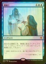 [FOIL] 鏡細工/Mirrormade 【日本語版】 [ELD-青R]《状態:NM》