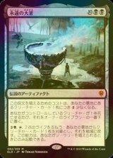 [FOIL] 永遠の大釜/The Cauldron of Eternity 【日本語版】 [ELD-黒MR]《状態:NM》