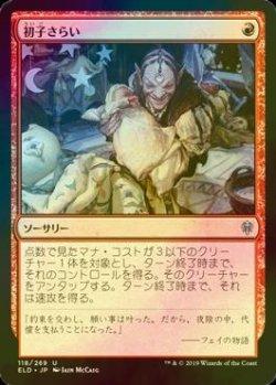 画像1: [FOIL] 初子さらい/Claim the Firstborn 【日本語版】 [ELD-赤U]