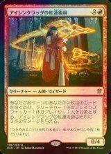 [FOIL] アイレンクラッグの紅蓮術師/Irencrag Pyromancer 【日本語版】 [ELD-赤R]《状態:NM》