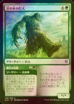 画像1: [FOIL] 豆の木の巨人/Beanstalk Giant 【日本語版】 [ELD-緑U]