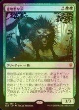 [FOIL] 意地悪な狼/Wicked Wolf 【日本語版】 [ELD-緑R]《状態:NM》