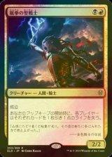 [FOIL] 嵐拳の聖戦士/Stormfist Crusader 【日本語版】 [ELD-金R]《状態:NM》