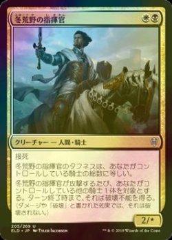 画像1: [FOIL] 冬荒野の指揮官/Wintermoor Commander 【日本語版】 [ELD-金U]