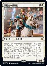 評判高い挑戦者/Acclaimed Contender 【日本語版】 [ELD-白R]