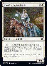 アーデンベイルの聖騎士/Ardenvale Paladin 【日本語版】 [ELD-白C]
