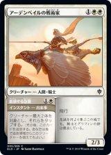 アーデンベイルの戦術家/Ardenvale Tactician 【日本語版】 [ELD-白C]《状態:NM》