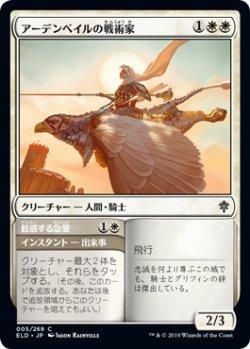 画像1: アーデンベイルの戦術家/Ardenvale Tactician 【日本語版】 [ELD-白C]