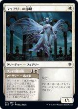 フェアリーの導母/Faerie Guidemother 【日本語版】 [ELD-白C]