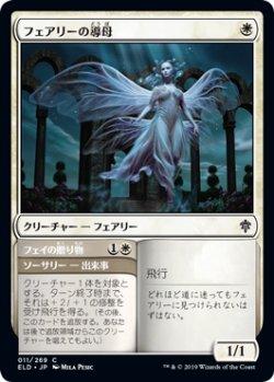 画像1: フェアリーの導母/Faerie Guidemother 【日本語版】 [ELD-白C]