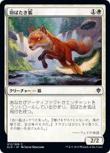 羽ばたき狐/Flutterfox 【日本語版】 [ELD-白C]《状態:NM》