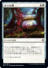 ガラスの棺/Glass Casket 【日本語版】 [ELD-白U]《状態:NM》