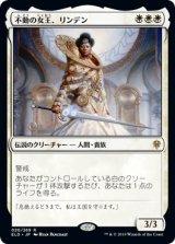 不動の女王、リンデン/Linden, the Steadfast Queen 【日本語版】 [ELD-白R]