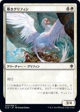 尊きグリフィン/Prized Griffin 【日本語版】 [ELD-白C]《状態:NM》