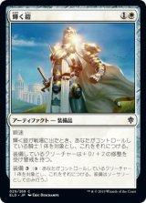 輝く鎧/Shining Armor 【日本語版】 [ELD-白C]《状態:NM》