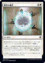 銀炎の儀式/Silverflame Ritual 【日本語版】 [ELD-白C]