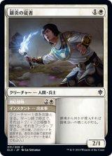 銀炎の従者/Silverflame Squire 【日本語版】 [ELD-白C]