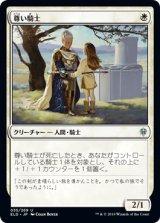尊い騎士/Venerable Knight 【日本語版】 [ELD-白U]《状態:NM》