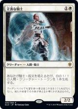 立派な騎士/Worthy Knight 【日本語版】 [ELD-白R]