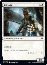 若年の騎士/Youthful Knight 【日本語版】 [ELD-白C]《状態:NM》