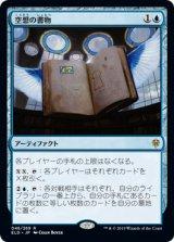 空想の書物/Folio of Fancies 【日本語版】 [ELD-青R]