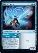 惑乱スプライト/Hypnotic Sprite 【日本語版】 [ELD-青U]