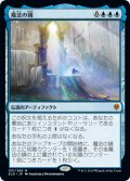 【予約】魔法の鏡/The Magic Mirror 【日本語版】 [ELD-青MR]