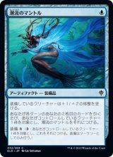 潮流のマントル/Mantle of Tides 【日本語版】 [ELD-青C]