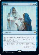 鏡細工/Mirrormade 【日本語版】 [ELD-青R]