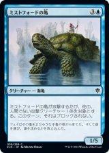 ミストフォードの亀/Mistford River Turtle 【日本語版】 [ELD-青C]《状態:NM》
