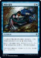 神秘の論争/Mystical Dispute 【日本語版】 [ELD-青U]