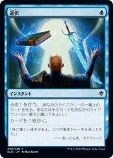 選択/Opt 【日本語版】 [ELD-青C]