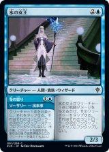 氷の女王/Queen of Ice 【日本語版】 [ELD-青C]《状態:NM》