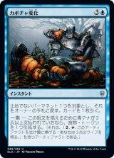 カボチャ変化/Turn into a Pumpkin 【日本語版】 [ELD-青U]《状態:NM》
