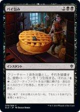 パイ包み/Bake into a Pie 【日本語版】 [ELD-黒C]《状態:NM》