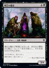 墳丘の魔女/Barrow Witches 【日本語版】 [ELD-黒C]