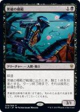 黒槍の模範/Blacklance Paragon 【日本語版】 [ELD-黒R]