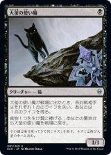 大釜の使い魔/Cauldron Familiar 【日本語版】 [ELD-黒U]