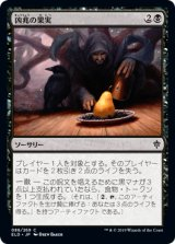 凶兆の果実/Foreboding Fruit 【日本語版】 [ELD-黒C]